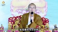 唯识佛法对人类身心和世界的解读10