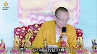 唯识佛法对人类身心和世界的解读13