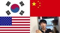 生生中文-四国志