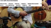 指弹吉他 初级录音混音教程 第3集 墨音堂