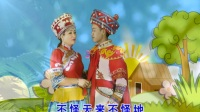 云南山歌聂荣华 婚姻不是玩游戏