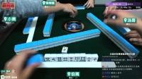 麻将迷:实战直播线下四人台湾麻将娱乐局01