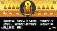 佛说大灌顶神咒经(聆志居士念诵)02