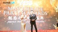法米索_ABS亚洲美妆技能大赛马来西亚站(半永久纹绣世界大赛)
