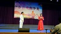 沪剧《魂断蓝桥-翩跹起舞》(樊琴芳、瞿仁德演出)