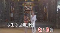 王莱 林柔均 庙口情缘(ktv字幕)