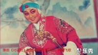 豫剧《对花枪》老身家住南阳地——张香莲  濮阳