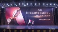 舞时舞刻第三届舞王挑战赛决赛林翔vs张珈睿