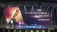 舞时舞刻第三届舞王挑战赛半决赛王陈睿vs张珈睿