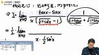 19考研数学-高等数学【04.第一讲 极限的计算-七种未定式01 】(张宇-19基础班)#益起读书#
