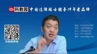 2019科教园法硕|联考教材配套课程刑法第一讲