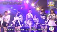 【AKB48】180529 うたコン - Teacher Teacher
