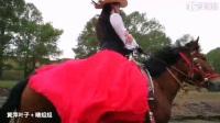跟着叶子去骑马,6月3日,叶子和晴姐姐