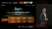 上海:打造超大型城市精细化管理样板 驱动数字中国 180607