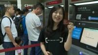 上海地铁连线 买票去人民广场吃炸鸡 驱动数字中国 180607