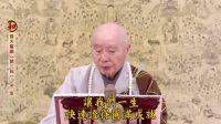 净空法师主讲_发大誓愿(第二回)第3集