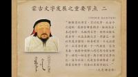 蒙古文字发展史摘要