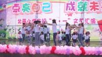 谷城县  小星辰 幼儿园  小班亲子舞蹈    快乐小猪