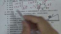 2018年1月广东高中学业水平考试物理题解析11-20