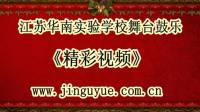 华南实验学校鼓乐视频