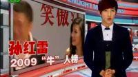 2009牛人榜:孙红雷牛气冲天 变身大荧幕一哥