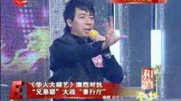 《华人大综艺》激烈对抗 兄弟联大战景行厅
