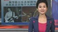 斯琴格日乐北展剧场举办北京首场个人演唱会