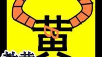教黄访问凤姐刘谦以及奥巴马,爆笑