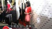 《华丽后台》首映礼 刘青云携太太出席