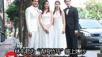"""林韦君为""""青梅竹马""""披上婚纱 洪小铃节食呈现完美体态"""