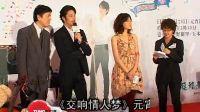 《交响情人梦》元宵节首映 千秋王子玉木宏人气爆棚