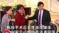 甄珍手术后首度面度媒体 刘家千心疼母亲返港陪伴