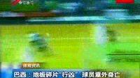 """巴西:地板碎片""""行凶"""" 球员意外身亡"""