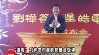 """""""道哥""""刘桦签约星皓获赠金饭碗"""