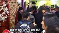 香港电影导演会20周年春茗 将合拍《双龙会》下集献礼