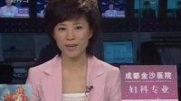 《叶问2》来蓉造势  甄子丹变身孕妇指导