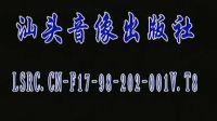 潮剧《青蛇传》01