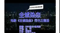 Bobo张禹凌-全城热恋[国][冷血工作室MTV][同名电影主题曲]
