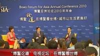 """贵州新闻联播 """"博鳌论道""""电视论坛:在博鳌看世博20104012"""