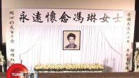 资深电影人冯琳因病逝世  追思会在港举行