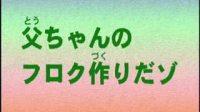 231-01-父ちゃんのフロク作りだゾ