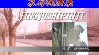 京局火车视频集3  精彩火车视频纪录片 京局 京广线