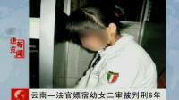 云南一法官嫖宿幼女二审被判刑6年 100522  晚间新闻报道