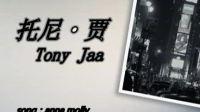 托尼·贾电影视频经典片段