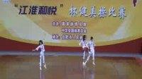 第四届体育大会普及组组合套路江苏队
