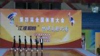 第四届全国体育大会江苏队普及集体套路
