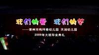 江苏省常州市 鸣珂巷幼儿园  天润幼儿园-01