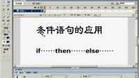 FLASH动画教程151 高级篇 if…then…else…