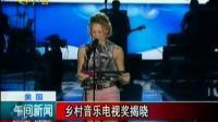 美国乡村音乐电视奖揭晓