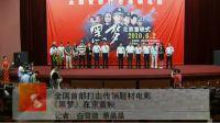 全国首部打击传销题材电影《黑梦》在京首映